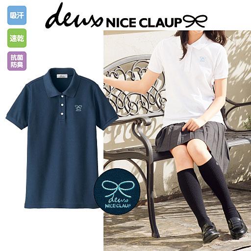 ポロシャツ制服