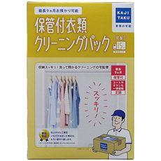 【キット】ぽわぽわ保管付 衣類クリーニングパック(15点)