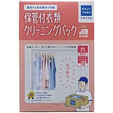 【キット】ぽわぽわ保管付 衣類クリーニングパック(10点)