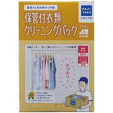 【キット】ぽわぽわ保管付 衣類クリーニングパック(6点)