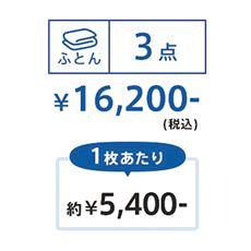 【キット】ふわふわ布団丸洗いパック(保管付)