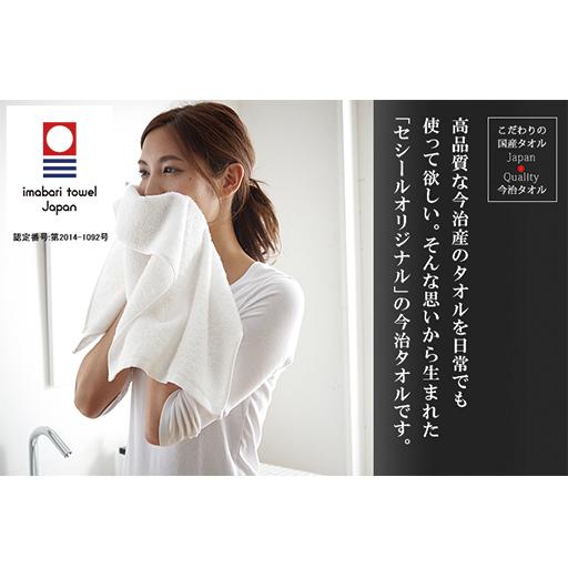 「普段使いできる今治タオルを」のコンセプトの元生まれた商品です。