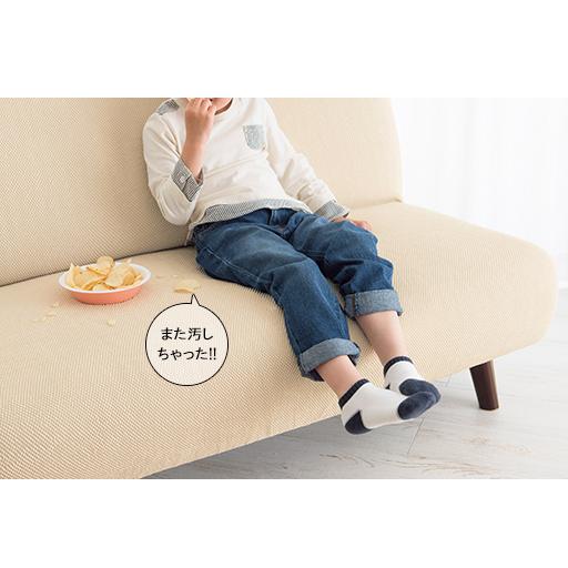 【防汚】のびてソファにぴったりフィットソファカバー(縦横ストレッチ) お子様がいらっしゃる方におすすめ丸洗いOK