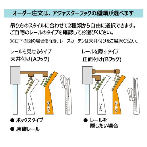 【イージーオーダー】風通織り遮光カーテン