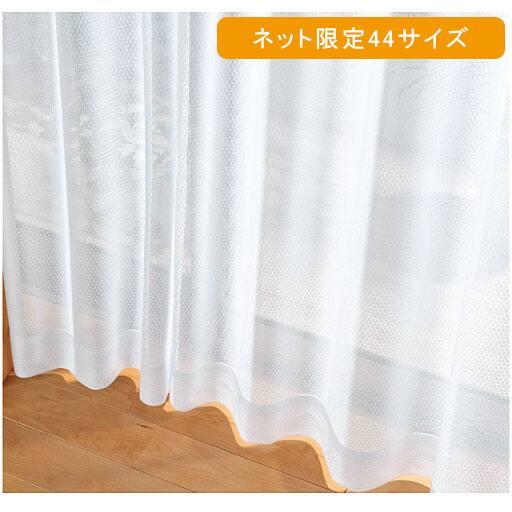 カラーレースカーテン(目隠し・UVカット・防炎)