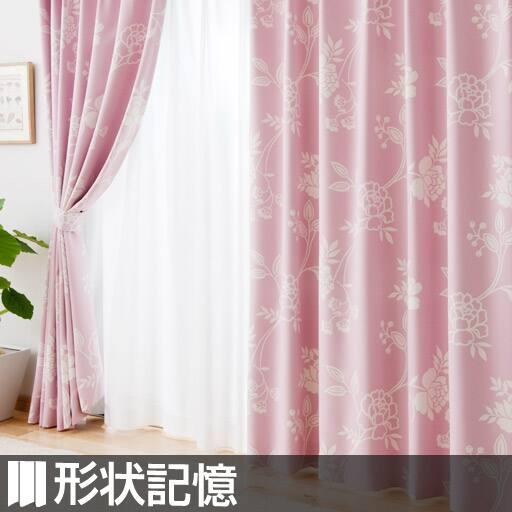 【ネット限定】【形状記憶加工付き】エレガントな北欧風デザインの遮光プリントカーテン
