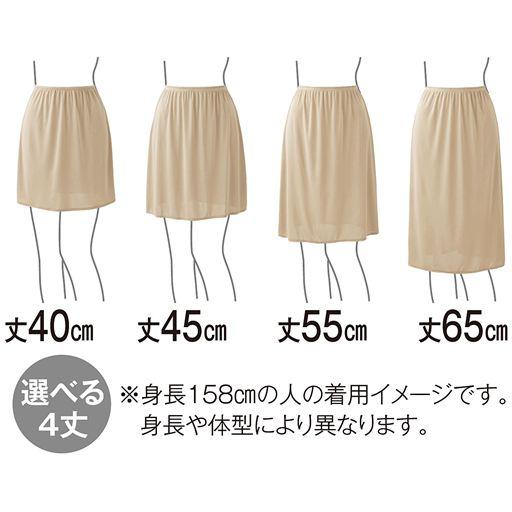 スカートに合わせて丈が選べる人...