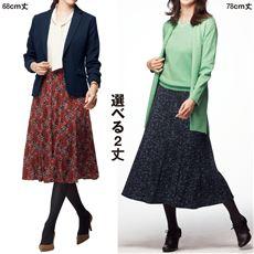 らくらくフレアスカート(ミモレ丈・ロング丈・選べる2レングス)