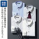 形態安定デザインYシャツ(ベーシックシルエット)