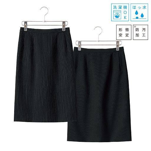 スカート(事務服・洗濯機OK・撥水・形態安定・防汚加工・ストレッチ素材)