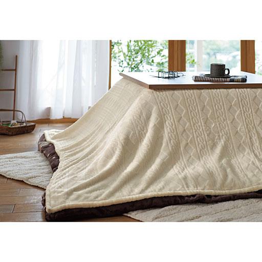 ケーブル柄のこたつ上掛け毛布 ...