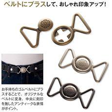 ゴムベルト用バックル(日本製)