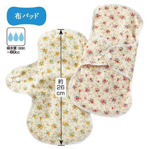 花柄プリントが可愛い布パッド・2枚組(吸水量目安~60CC)