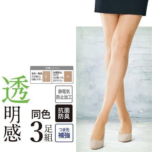 伝線しにくい&つま先補強で安心!高い透明感で、素肌っぽいのに脚キレイ!静電気防止・抗菌防臭で快適さにもこだわった人気のミディアムサポートタイプ