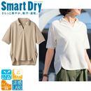 スマートドライスキッパーTシャツ(吸汗速乾・UVカット)