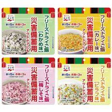 永谷園 長期保存フリーズドライご飯4味セット
