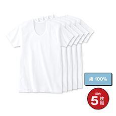 男の綿100%半袖Uネック(5枚組)