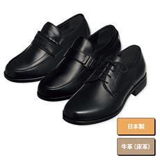 日本製ビジネスシューズ(5E)