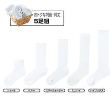 丈が選べる無地ソックス(5足組)(抗菌防臭)(5丈展開)(スクールソックス)