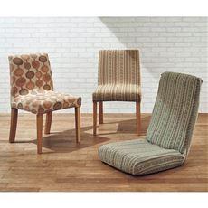 座椅子カバー(装着簡単!伸びてフィットジャカード織り)