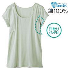 スマートドライ® 汗取りパッド付きフレンチ袖(さらっと気持ちいい綿100%シリーズ)
