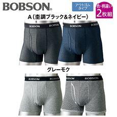 BOBSON® ボクサーブリーフ(色違い2枚組・前開き)