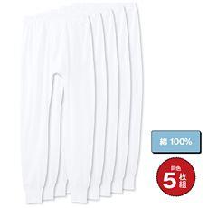 男の綿100%フルロンパン(5枚組・前開き)