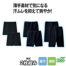 ランキング_丈が選べる吸汗・速乾スパッツ・2枚組(3丈展開)