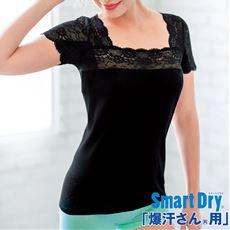 スマートドライ® 汗取りパッド付きフレンチ袖(大きな強力汗取りパッド付き・綿100%・レースタイプ)