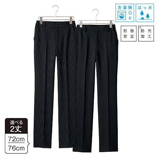 パンツ(事務服・洗濯機OK・撥水・形態安定・防汚加工・選べる2レングス・ストレッチ素材)
