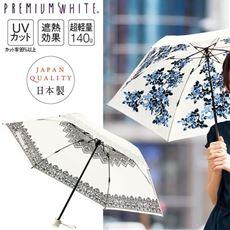 プレミアムホワイトUV折りたたみ傘(晴雨兼用)(日本製・超軽量)
