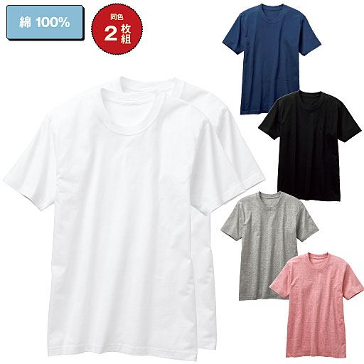 肌触りがサラッと心地よい!男の綿100%半袖クルーネックTシャツ・2枚組
