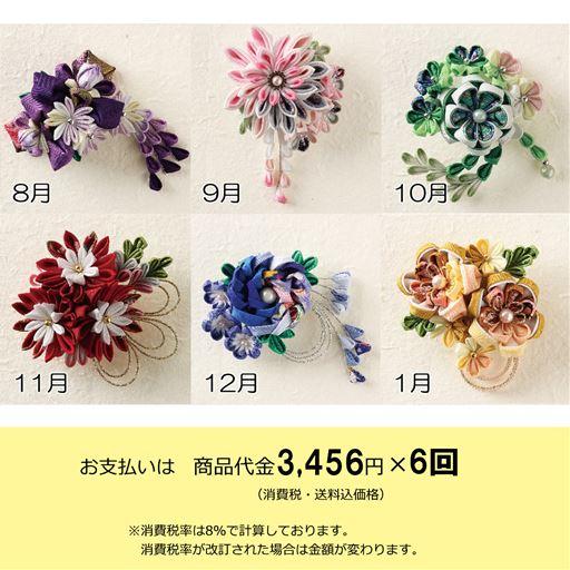 頒布 たおやかに咲きこぼれる伝統のつまみ細工 - セシール(cecile)