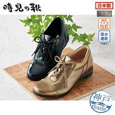 日本製牛革5Eカジュアルシューズ(神戸・時見の靴)