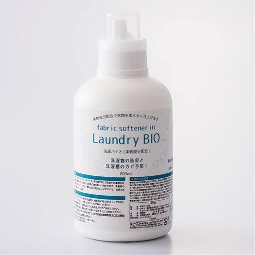 防カビ・防臭 柔軟剤バイオ(香料不使用)