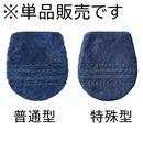 【単品販売】抗菌防臭トイレ用品(ふたカバー・トイレマット)の商品画像