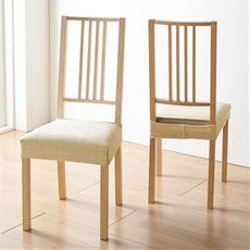 椅子カバー(防汚) のびるんフィット® ダイニングチェアの汚れを防ぐ装着簡単汚れても洗濯機で丸洗いOK(ネット使用)