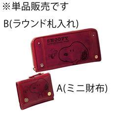 SNOOPY(スヌーピー)ビッグフェイスシリーズ ラウンド札入れ長財布、折りたたみミニ財布