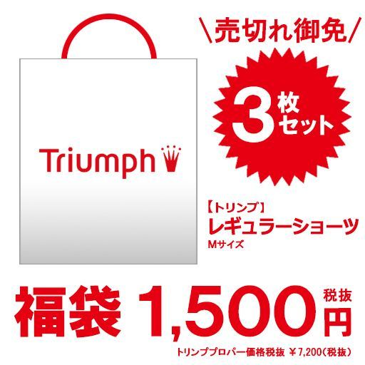 20%OFF【レディース】 【ネット限定】レギュラーショーツ3枚組 福袋(トリンプ) - セシール ■サイズ:M