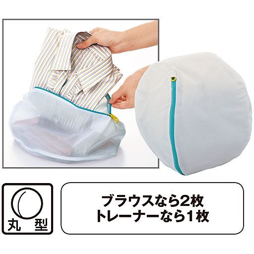 洗濯ネット - セシール ■サイズ:A(丸型大2枚組),C(丸型特大2枚組),D(筒型大物用),E(ドーム型ブラジャー用),H(寝具用)