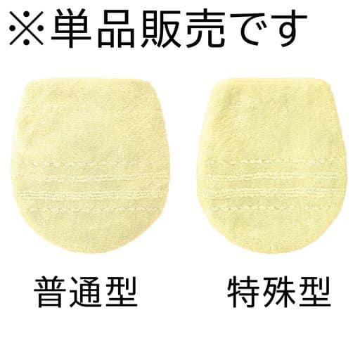 20%OFFトイレ用品(抗菌防臭・単品販売)/トイレフタカバー - セシール ■カラー:ブラウン スィートピンク ピーチオレンジ ネイビー アップルグリーン ペールイエロー ■サイズ:フタカバー普通型(47×48cm),フタカバー特殊型(56×49cm),マルチ型(45×48cm)