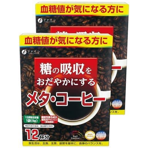 機能性表示食品メタ・コーヒー(2箱組) - セシール