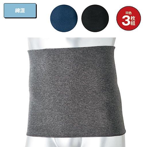 【レディース】 メンズ用腹巻き(同色3枚組) ■カラー:チャコールグレー ■サイズ:M-L