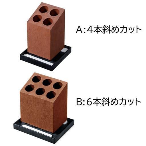 ウッド調アンブレラスタンド(珪藻土タブレット付き) - セシール ■カラー:ブラウン ブラック ■サイズ:A(4本斜めカット),B(6本斜めカット)