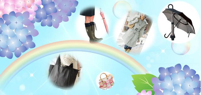 お仕事でもデートでも。雨の日のお出かけを楽しく。靴、バッグ優秀アイテム