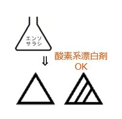 斜線で表示される、酸素系漂白剤OK