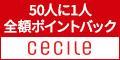 セシール - 50人に1人全額ポイントバックキャンペーン