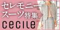 セシール - セレモニースーツ カラーフォーマル特集
