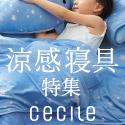 セシール - 涼感寝具でひんやり快適