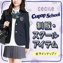 セシール-制服・スクールアイテム| Cupop